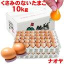 高級卵 臭みのないたまご 10kg 箱入り (M:180個 L:160個) 雲仙たまご 卵かけご飯 ゆで玉子 究極の卵 卵 高級卵 九州 新鮮 生卵 TKG もみじたまご 鶏卵