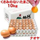 高級卵 臭みのないたまご 10kg 箱入り (M:180個 L:160個) 雲仙たまご 卵かけご飯 ゆで玉子 究極の卵 卵 高級卵 九州 新鮮 生卵 TKG もみじたまご 鶏卵 FFC パイロゲン アレルギー 10.0kg〜29.9kg 巣ごもり 免疫アップ