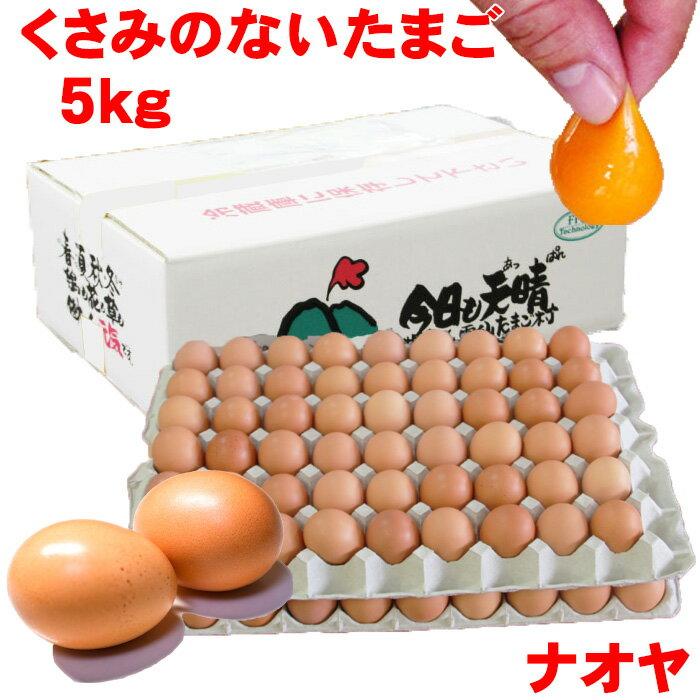 くさみのないたまご 5kg (L:80個 M:90個 MS:108個)) 雲仙たまご 究極のたまご 卵かけご飯 高級卵 九州 新鮮 生卵 TKG もみじたまご 鶏卵 アレルギー 妊婦 つわり 5.0kg〜9.9kg