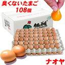 高級卵 送料無料 雲仙 たまご MS 5kg (108個)箱