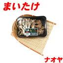 九州島原 新鮮野菜直送便 ナオヤで買える「まいたけ 1パック」の画像です。価格は148円になります。