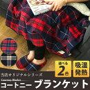 【Shimadayaオリジナル】コートニーブランケットネイビー/レッドあったか素材の旭化成、ウォーフィル配合!チェック柄がとってもおしゃれ!あったかなめらか素材のブランケット!