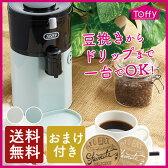 【おまけ付き】【送料無料】Toffy 全自動ミル付コーヒーメーカー K-CM2 トフィ 豆挽きからドリップまでこの1台でOK! ブルー/ホワイト【楽ギフ_包装】