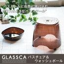 【送料無料】グラスカバススツール&ウォッシュボールセット