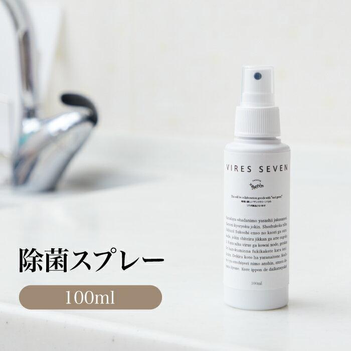 洗剤・柔軟剤・クリーナー, 除菌剤 100ml