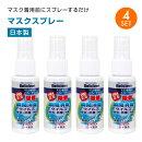 【4本セット】ベリクリーン除菌マスクスプレー30ml日本製除菌抗菌消臭携帯用スプレー