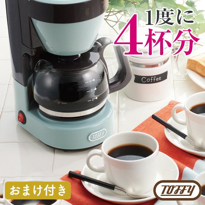 【おまけ付き】Toffy 4カップコーヒーメーカー K-CM1 トフィ シンプルで使いやすい4カップコーヒーメーカー ピンク/ブルー/ホワイト【楽ギフ_包装】【あす楽】【送料無料】