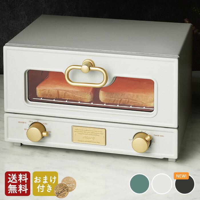 【おまけ付き】【送料無料】ToffyグリルオーブントースターK-TS2トフィ温度調節機能付きのオーブントースター【楽ギフ_包装】