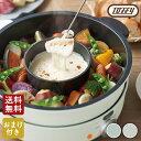 【あす楽】Toffy トフィ 電気グリル鍋 K-HP2 ペールアクア アッシュホワイト