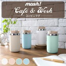 mosh!cafe&workコンビニマグ360mlピンクホワイトブルーグリーン【楽ギフ_包装】【送料無料】