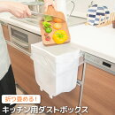 【送料無料】SHELLPAKA折り畳めるキッチン用ダストボックス【あす楽】