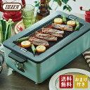 【おまけ付き】Toffy スモークレス焼肉ロースター K-S