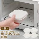 【送料無料】マーナ 極 冷凍ごはん容器 4個入り(2個入り×2) ごはん冷凍保存容器【あす楽】