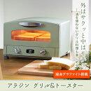 【送料無料】アラジングラファイトグリル&トースター4枚焼きモデルグリルパン付き!AET-G13NCAT-G13AAladdin【KO1】