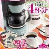 【あす楽】【送料無料】Toffy 4カップコーヒーメーカー K-CM1 トフィ シンプルで使いやすい4カップコーヒーメーカー ピンク/ブルー/ホワイト【楽ギフ_包装】