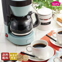 【おまけ付き】【送料無料】Toffy 4カップコーヒーメーカ...