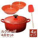 ルクルーゼ2万円 HAPPY BOX4点セット LE CRE...