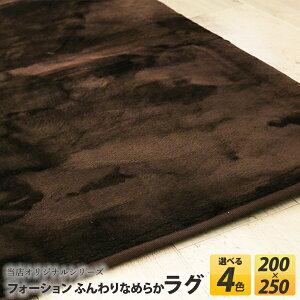 フォーションラグ200×250長方形ベージュブラウングリーンワインレッドカーペット【SIM】【楽ギフ_包装】