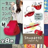 【ラッピング無料】マーナ シュパット コンパクトバック Mサイズ S411【送料無料】【あす楽】MARNA Shupatto 【SIM】【05P14Dec16】
