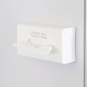 【あす楽】like-it Mag-on+8053 マグネットティッシュホルダー ホワイト リニューアル【05P14Dec16】