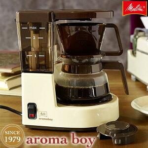 1979年に発売されたパーソナルコーヒーメーカー「アロマボーイ」が復刻!!