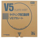 マックス V5プラシート [XB-93752] 100m 1巻 ◆ 2