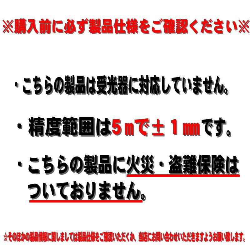 テクノ販売3DフルライングリーンレーザーST-GS3D(※受光器には対応していません)◆