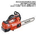 マキタ MUC254DGXR(赤) 250mm充電式チェーンソー(スプロケットノーズバー仕様) 18V(6.0Ah) フルセット品