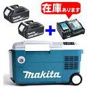 マキタ CW180DZ 充電式保冷温庫(車載用ポータブル冷蔵庫) 18V 本体・バッテリ2個(BL1860B)充電器(DC18RF) ◆