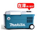 マキタ CW180DZ 充電式保冷温庫(車載用ポータブル冷蔵庫) 18V (※本体のみ・バッテリ・充電器別売) ◆
