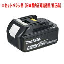 [日本国内正規流通品/純正品]マキタ 18V リチウムイオンバッテリ セットバラシ品 BL1860B(A-60464) 6.0Ah ◆