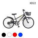 22インチ 子供用自転車 シマノ製6段ギア付き  KD226...