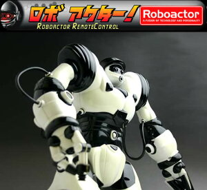 ラジコン 二足歩行ロボット Roboactor/ロボアクター 送料無料