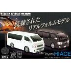 ラジコンカー ハイエース HIACE トヨタ正規ライセンス ライト点灯 フルファンクション 27MHz 送料無料