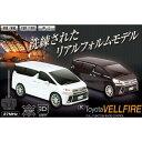 ラジコンカー ヴェルファイア VELLFIRE トヨタ正規ライセンス ライト点灯 フルファンクション 27MHz 送料無料