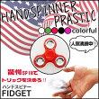 ハンドスピナープラスチック指スピナー手のひらの上で高速回転集中力ストレス解消送料無料