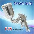 エアースプレーガン 重力式 口径1.0mm F-75 塗装作業にお勧め