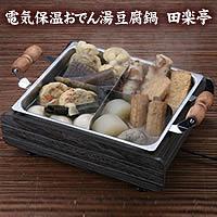 日本製 電気保温おでん鍋/湯豆腐鍋■田楽亭