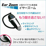 小型集音器 イヤーズーム EarZoom 全方向性マイク内蔵 送料無料