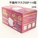 不織布マスク 小さめサイズ 200枚(50枚X4箱) 立体3層構造 女性用 子供用 送料無料