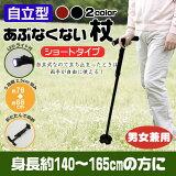 あぶなくない杖 自立式 軽量 男女兼用 女性用 折り畳み 杖 リハビリ LEDライト付き ショートタイプ 身長140cm〜165cmくらいの方に