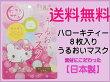 ハローキティー潤いマスク8枚入り美肌パック(ジャパンギャルズ)