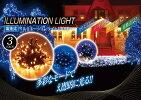 100球LEDイルミネーションライト/8種の発光パターン搭載■ミックス・ブルー・ホワイトの3タイプ