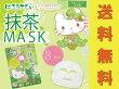 ハローキティ抹茶マスク8枚入り(抹茶の香り)日本製送料無料