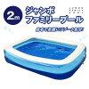 ジャンボファミリープール2m大型ビニールプール水遊びに送料無料