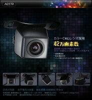 高画質CMDレンズ防水バックカメラ広角170度42万画素夜でも見えるA0119N