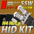 HID 55W キット H4 Hi/Lo スライド切替 新型薄型バラスト Hシリーズ ヘッドライト フォグランプ 送料無料