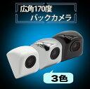 純正タイプ 汎用防水バックカメラ SHARP製イメージセンサー搭載 広角170° B0303N 送料無料