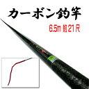 カーボン製 釣り竿■釣具■カーボン釣竿595cm