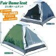 2人用ドームテント 組立式 ドーム型テント HAC1258 防災用品 キャンプ アウトドア 送料無料